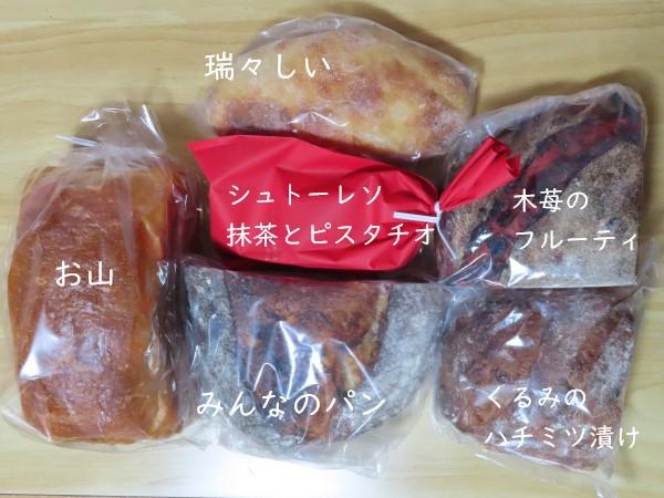 中村食糧 パンとシュトーレソのセット