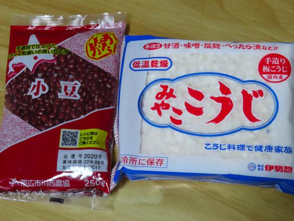 発酵はんこ用 小豆 米麹