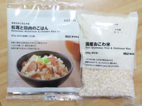 無印良品 松茸と鶏肉のごはん 国産おこわ米
